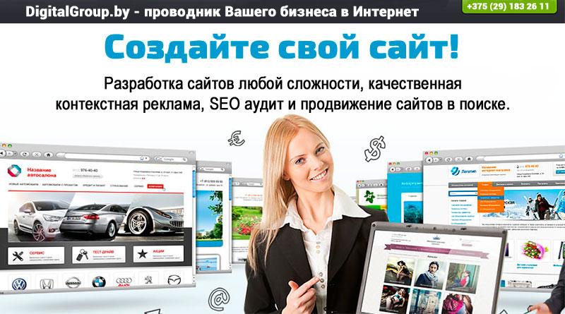 Создание и продвижение сайтов в Пинске