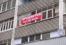 Пинск — лидер в снижении цен на недвижимость