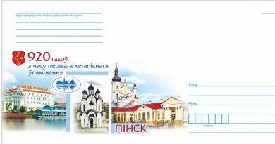 К 920-летию Пинска появится специальный почтовый конверт
