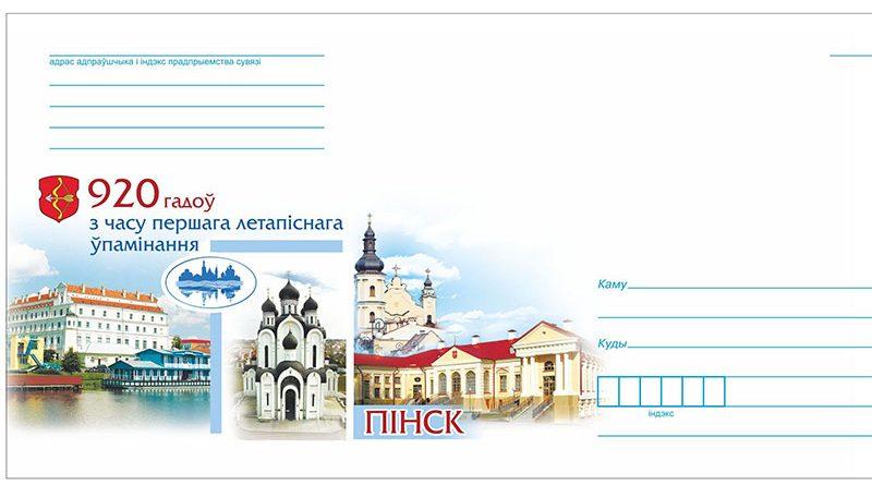 920 лет пинску, конверт пинск
