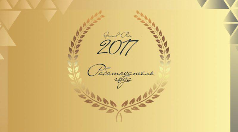 Лучшие наниматели Беларуси: определены победители конкурса «Работодатель года-2017»