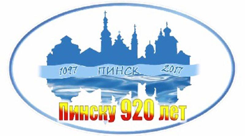 пинск 920 лет