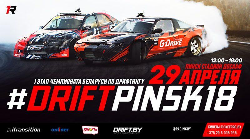 DRIFTPINSK18-pk