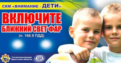 «Внимание – дети!»: с 25 мая по 5 июня ближний свет обязателен
