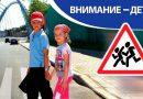 Подведены итоги акции «Внимание – дети!»