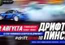 Этап чемпионата Беларуси по дрифтингу пройдет 12 августа в Пинске
