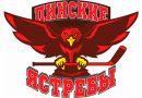 «Пинские Ястребы» победили в своём первом официальном матче в Чемпионате Беларуси