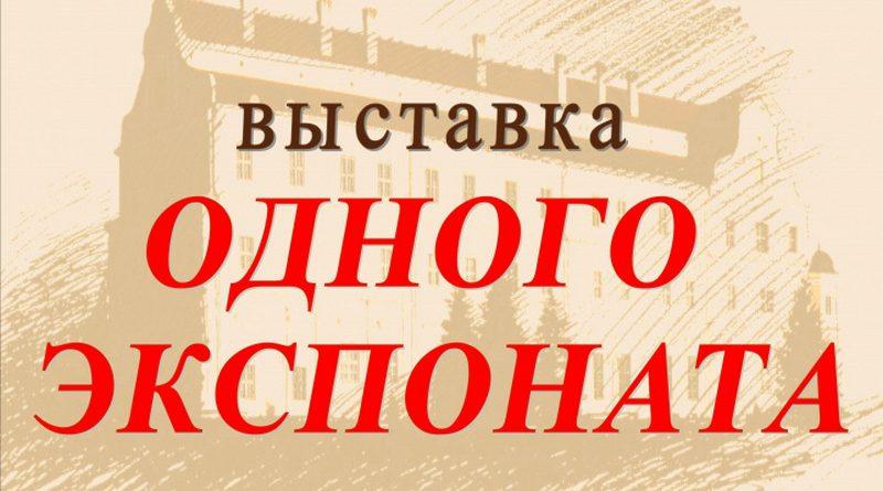 vystavka_odnogo_ekponata3