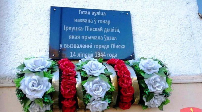 Мемориальная-доска-в-честь-Иркутско-Пинской-дивизии