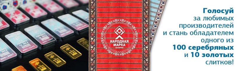 narodnayamarka_image