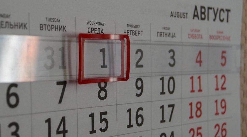 1200_kalendar_01082018_shatilo_bg