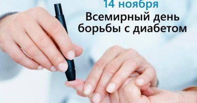 Учреждения здравоохранения города Пинска 14 ноября проведут акции ко Всемирному дню борьбы против диабета