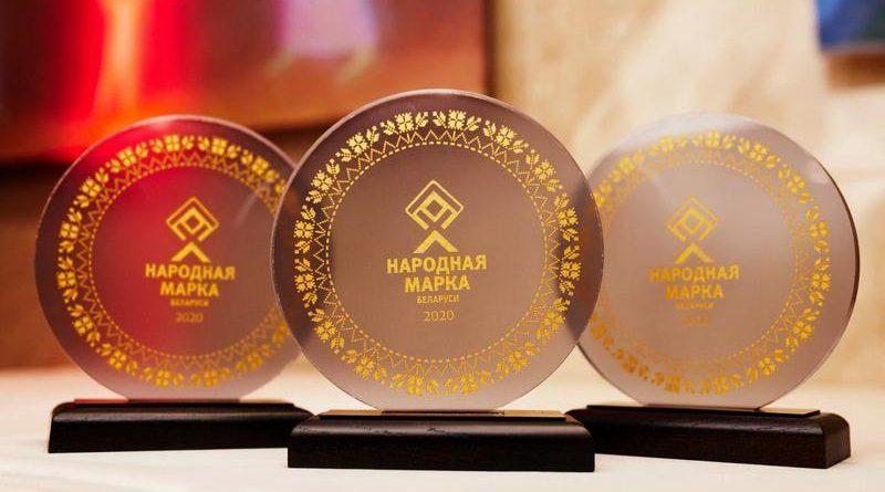 Объявлены победители престижной ежегодной Премии «Народная Марка» Беларуси