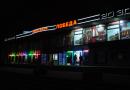 Кинотеатр «Победа» закрывается на ремонт