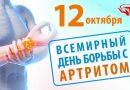 12 октября 2020 года Всемирный день борьбы с артритом