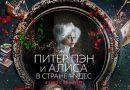 Питер Пэн и Алиса в стране чудес / Come Away (2020)