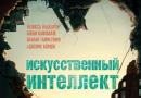 Искусственный интеллект / Superintelligence (2020)
