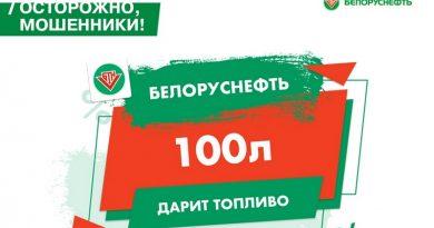 «Белоруснефть» предупреждает о мошенниках