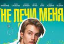 Не лечи меня (2019)